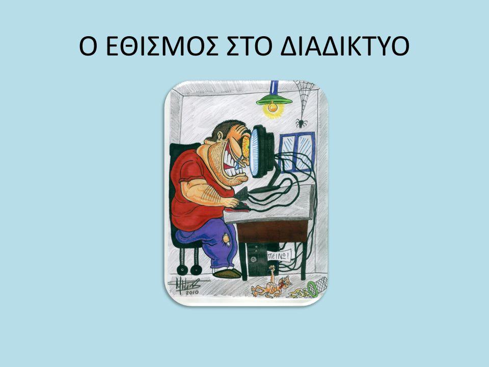 Ο ΕΘΙΣΜΟΣ ΣΤΟ ΔΙΑΔΙΚΤΥΟ