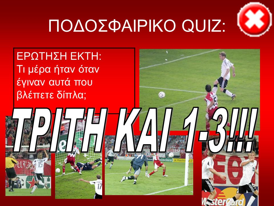 ΠΟΔΟΣΦΑΙΡΙΚΟ QUIZ: ΤΡΙΤΗ ΚΑΙ 1-3!!!