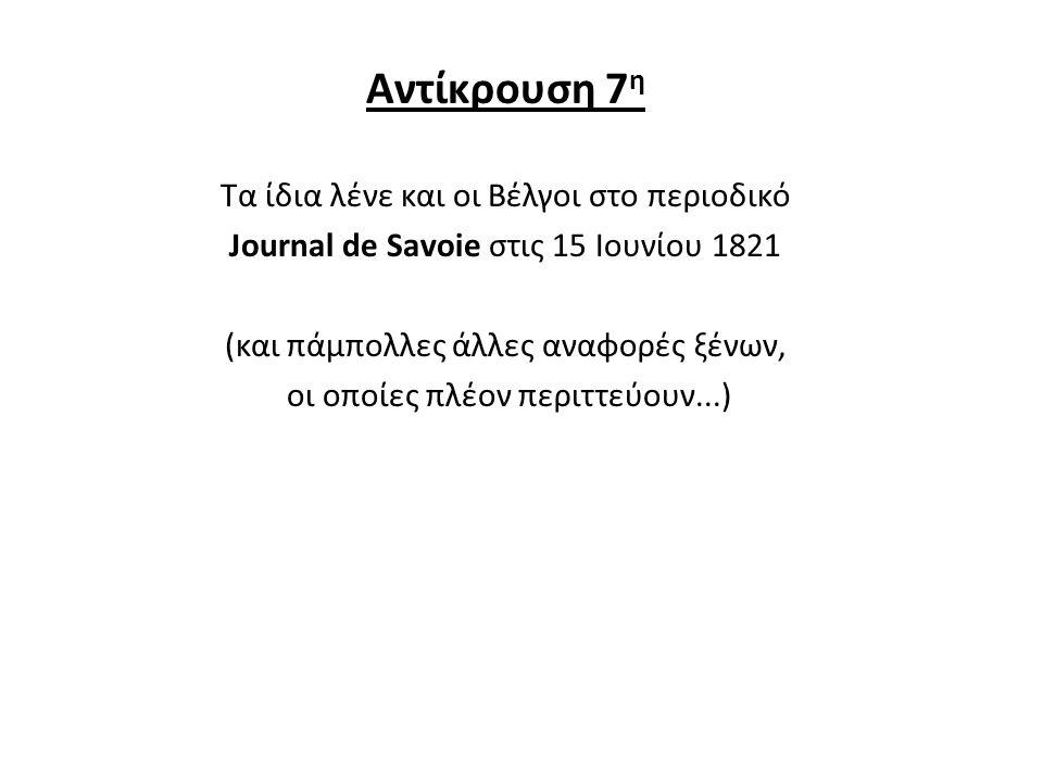 Αντίκρουση 7η Τα ίδια λένε και οι Βέλγοι στο περιοδικό