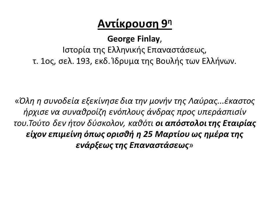 Αντίκρουση 9η George Finlay, Ιστορία της Ελληνικής Επαναστάσεως, τ. 1ος, σελ. 193, εκδ. Ίδρυμα της Βουλής των Ελλήνων.