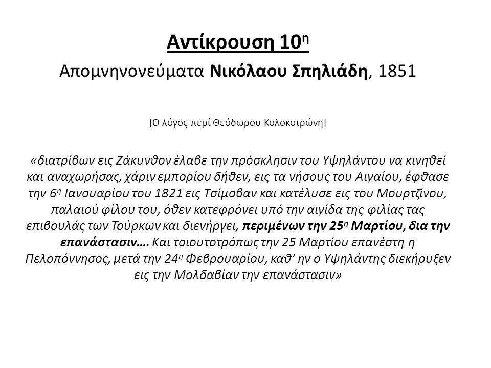 Αντίκρουση 10η Απομνηνονεύματα Νικόλαου Σπηλιάδη, 1851