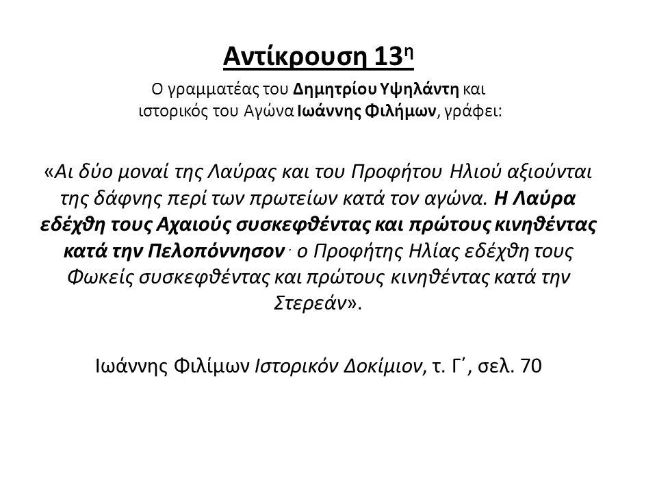 Ιωάννης Φιλίμων Ιστορικόν Δοκίμιον, τ. Γ΄, σελ. 70