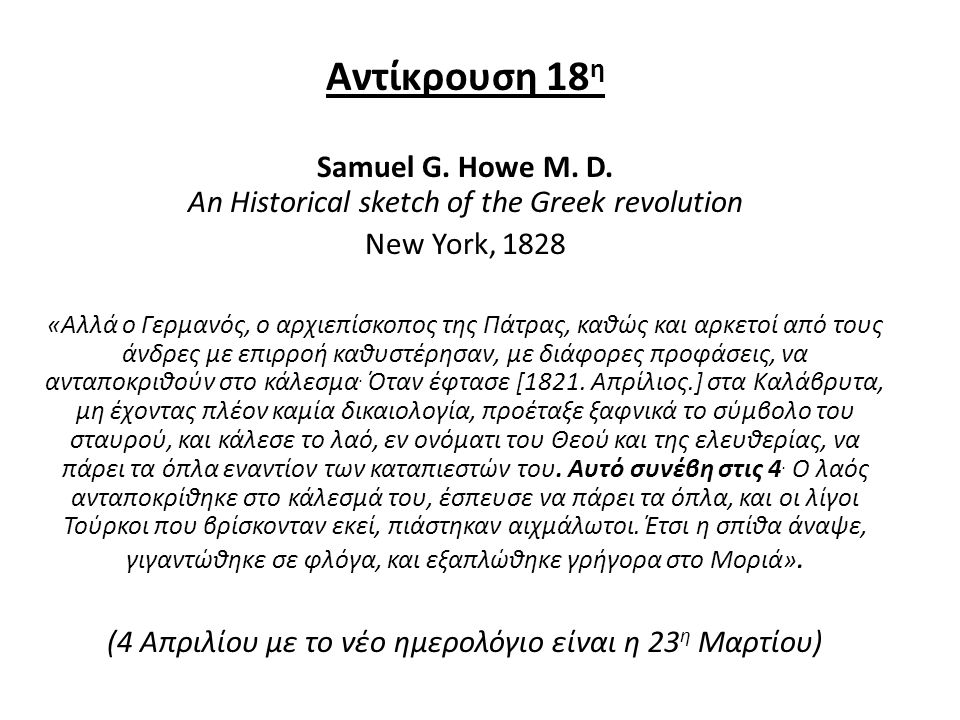Αντίκρουση 18η Samuel G. Howe M. D. An Historical sketch of the Greek revolution. New York, 1828.