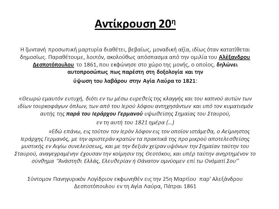 ύψωση του λαβάρου στην Αγία Λαύρα το 1821: