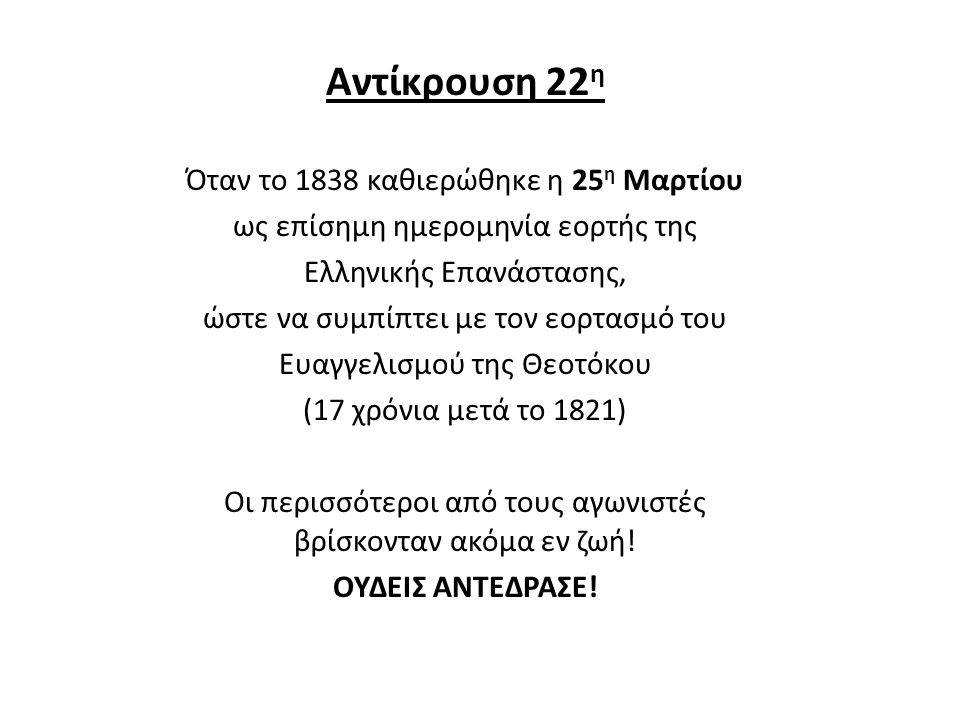 Αντίκρουση 22η Όταν το 1838 καθιερώθηκε η 25η Μαρτίου