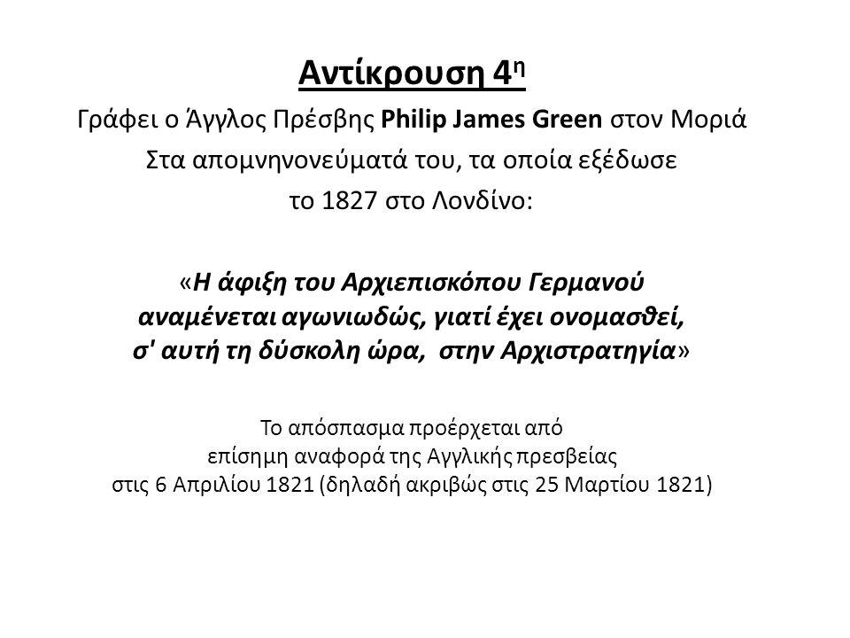 Αντίκρουση 4η Γράφει ο Άγγλος Πρέσβης Philip James Green στον Μοριά