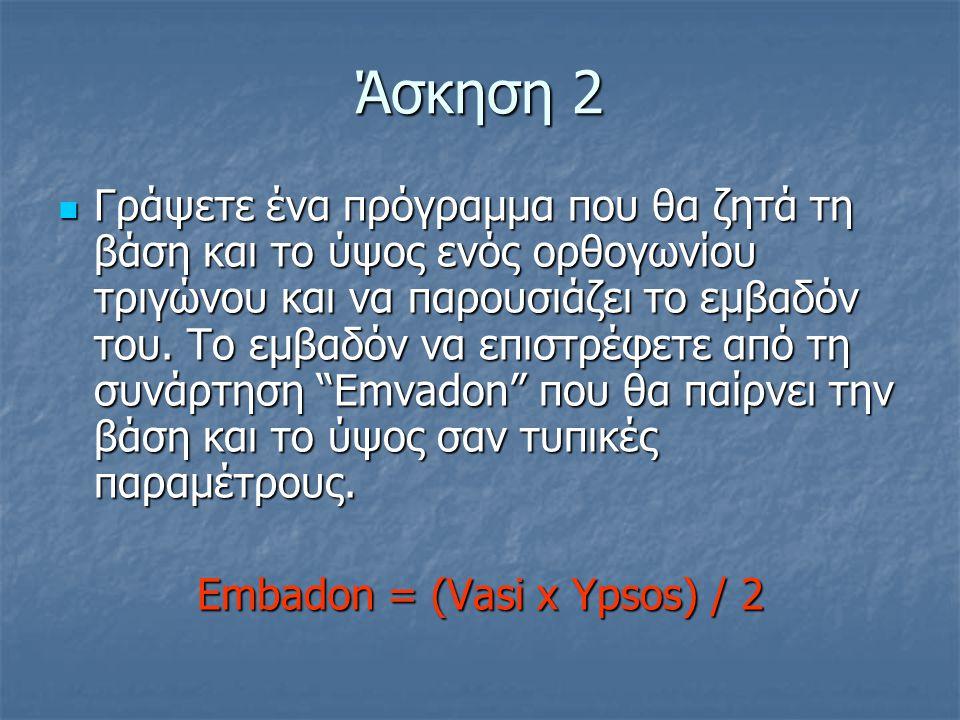Embadon = (Vasi x Ypsos) / 2