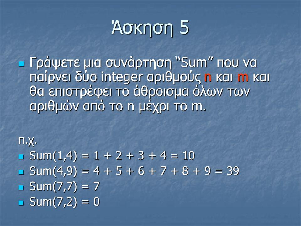 Άσκηση 5 Γράψετε μια συνάρτηση Sum που να παίρνει δύο integer αριθμούς n και m και θα επιστρέφει το άθροισμα όλων των αριθμών από το n μέχρι το m.