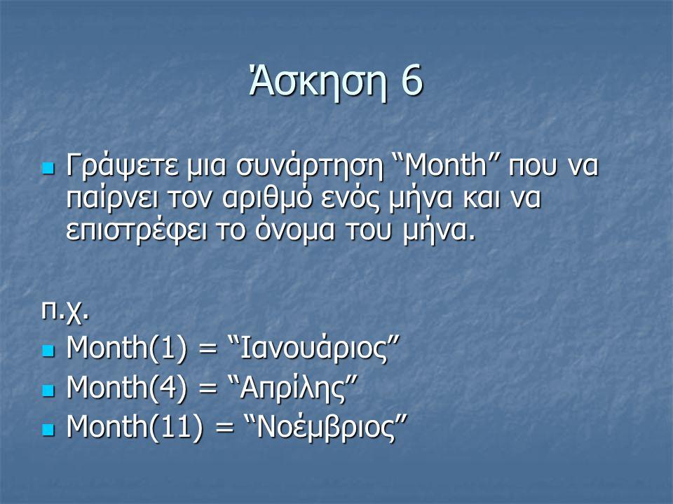 Άσκηση 6 Γράψετε μια συνάρτηση Month που να παίρνει τον αριθμό ενός μήνα και να επιστρέφει το όνομα του μήνα.