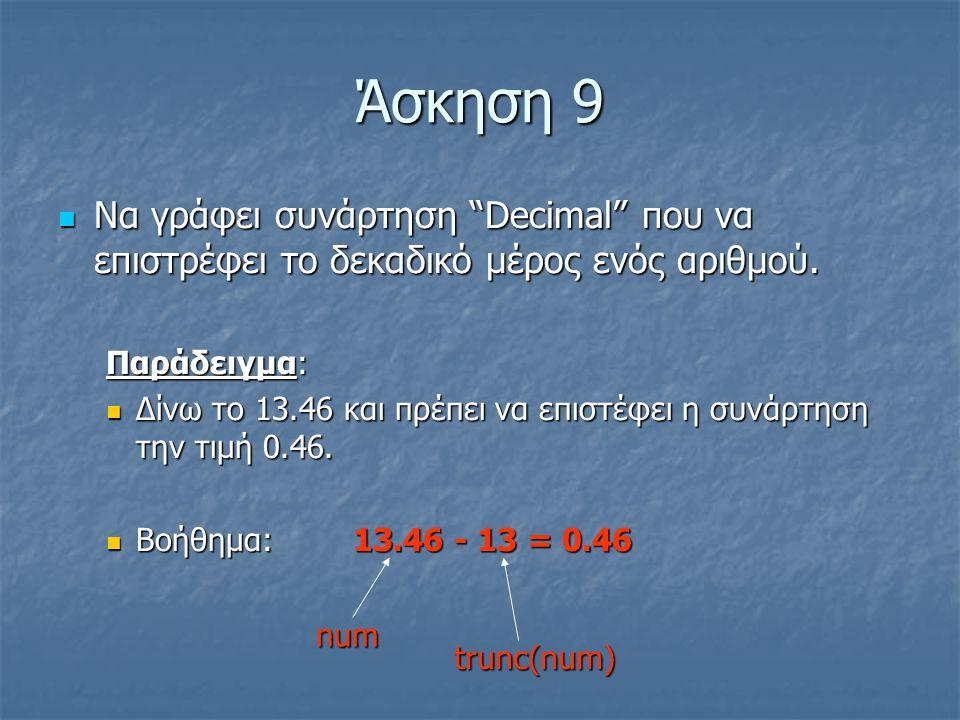 Άσκηση 9 Να γράφει συνάρτηση Decimal που να επιστρέφει το δεκαδικό μέρος ενός αριθμού. Παράδειγμα: