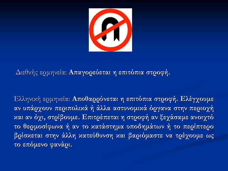 Διεθνής ερμηνεία: Απαγορεύεται η επιτόπια στροφή.