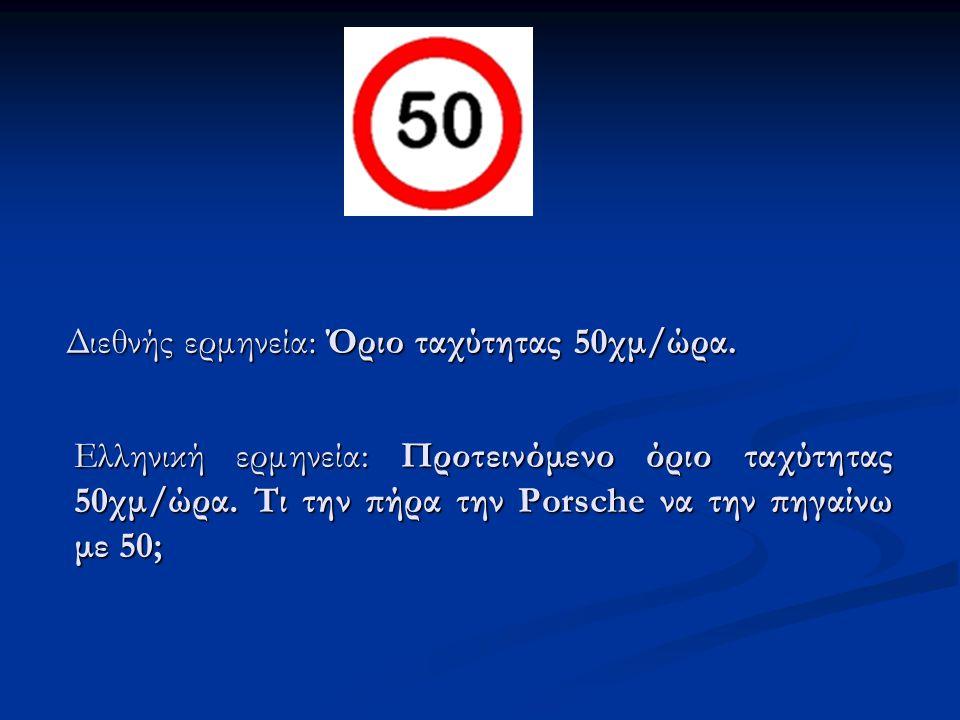 Διεθνής ερμηνεία: Όριο ταχύτητας 50χμ/ώρα.