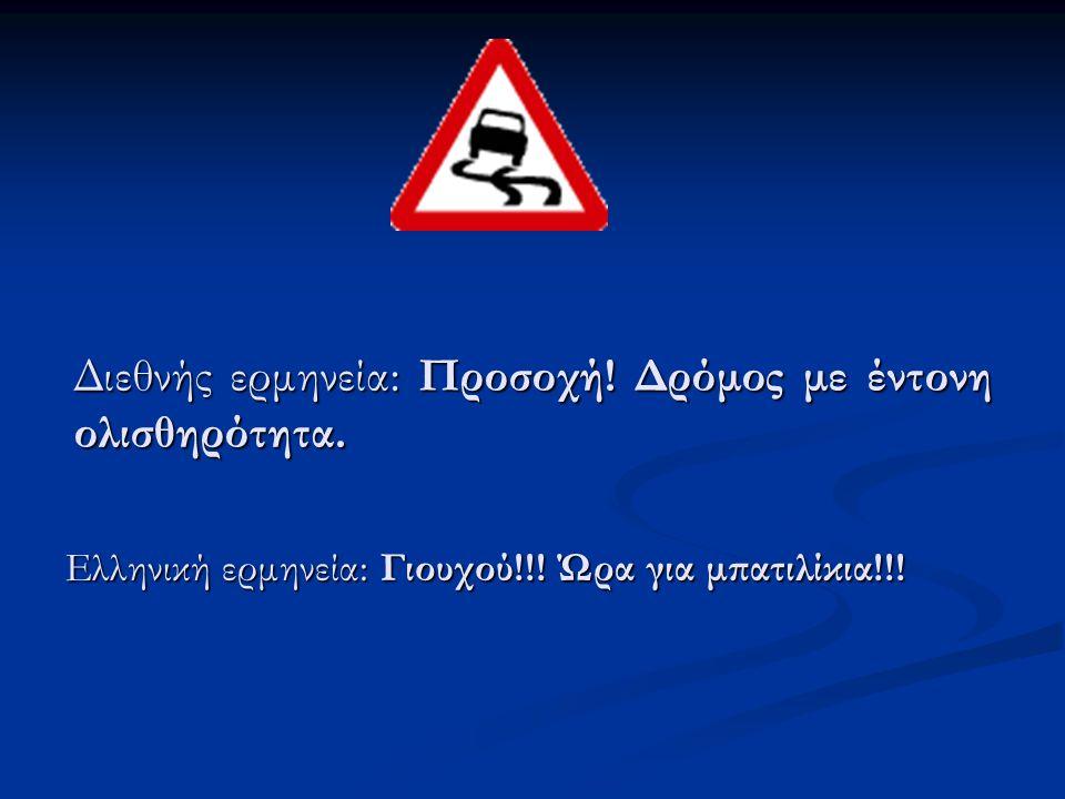 Ελληνική ερμηνεία: Γιουχού!!! Ώρα για μπατιλίκια!!!