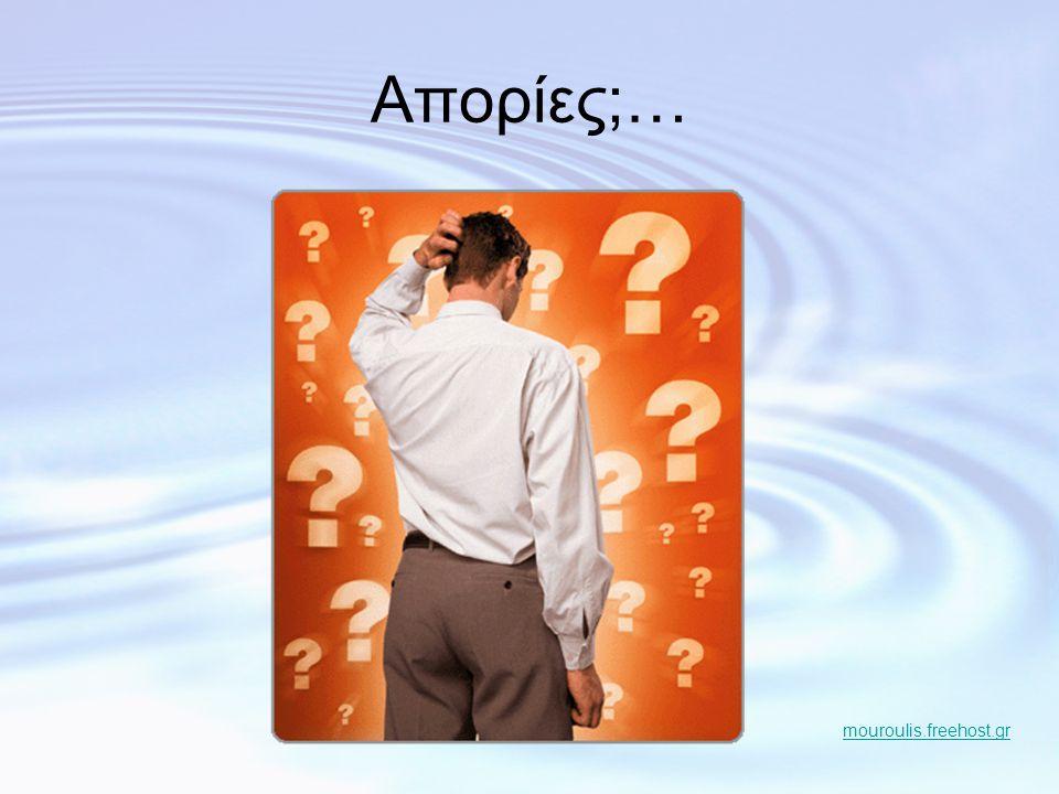 Απορίες;… mouroulis.freehost.gr