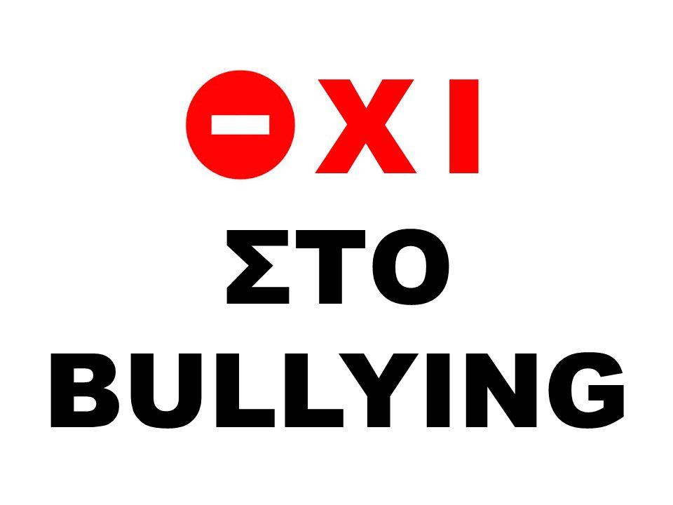X I ΣΤΟ ΒULLYING