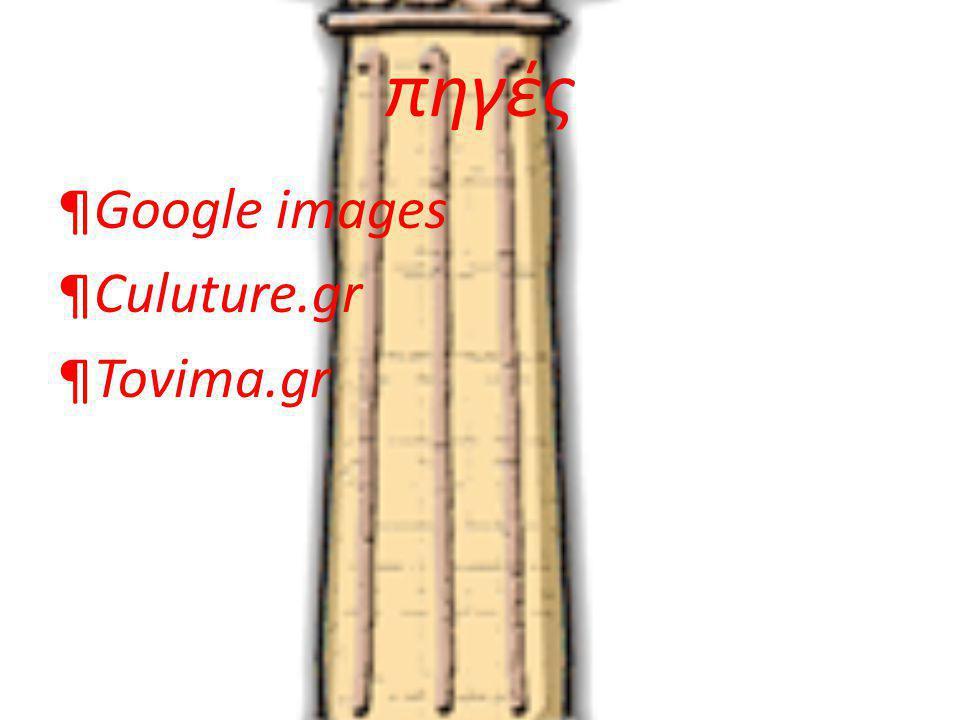 πηγές Google images Culuture.gr Tovima.gr