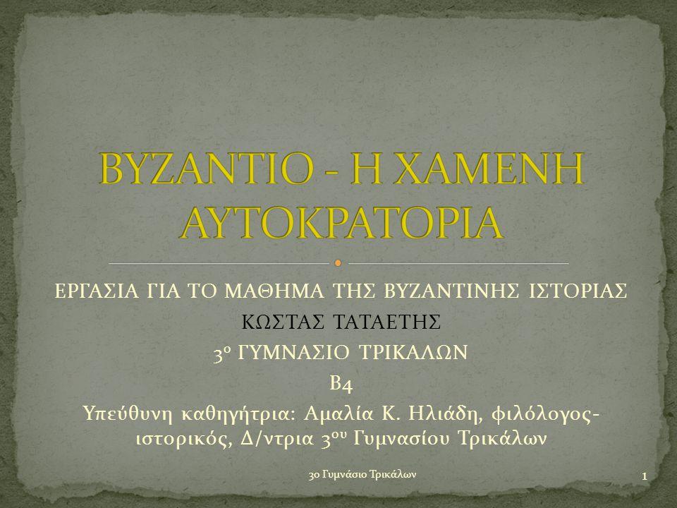 ΒΥΖΑΝΤΙΟ - Η ΧΑΜΕΝΗ ΑΥΤΟΚΡΑΤΟΡΙΑ