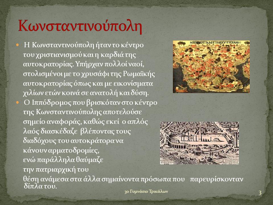 Κωνσταντινούπολη Η Κωνσταντινούπολη ήταν το κέντρο