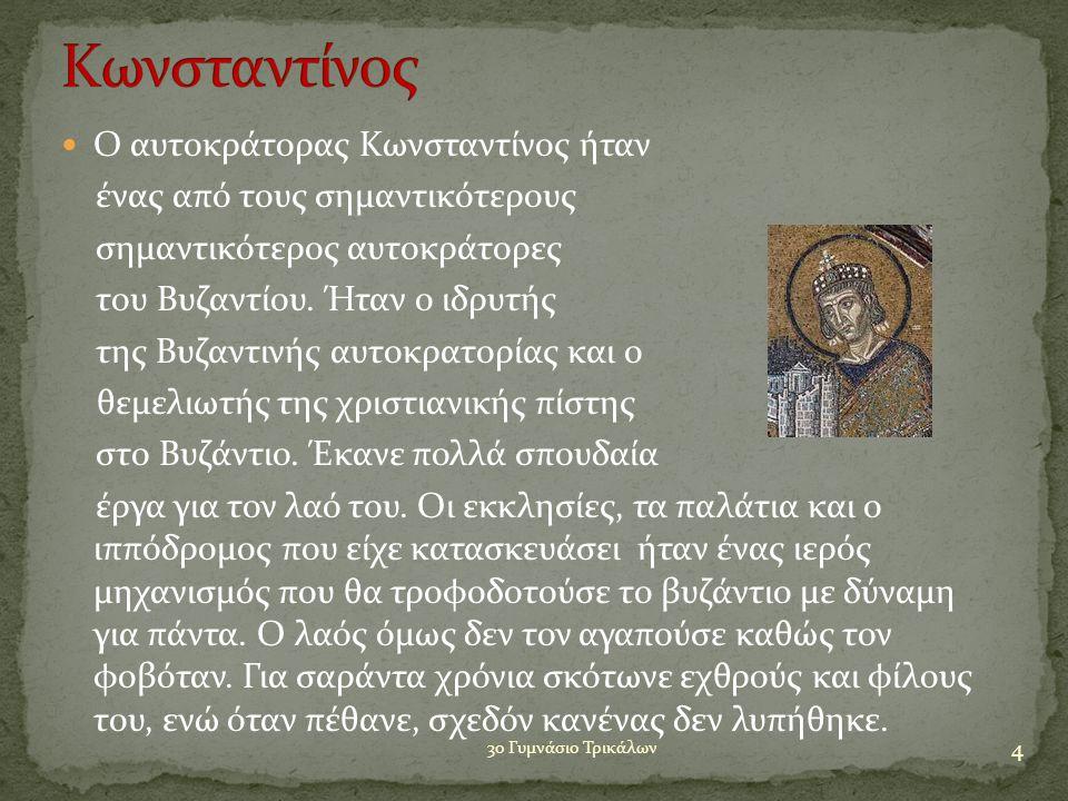 Κωνσταντίνος Ο αυτοκράτορας Κωνσταντίνος ήταν