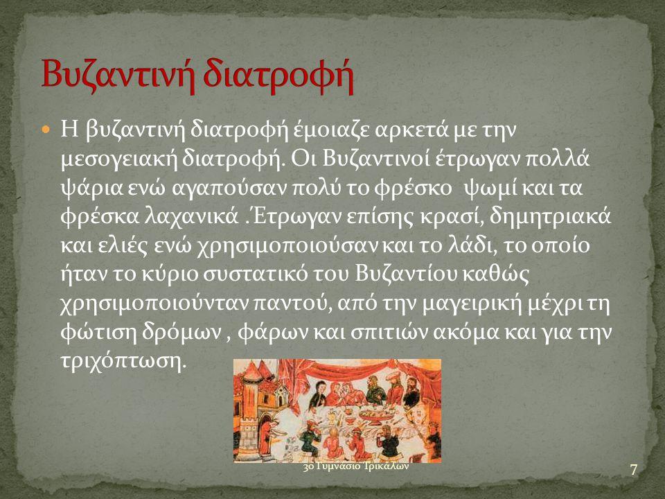 Βυζαντινή διατροφή