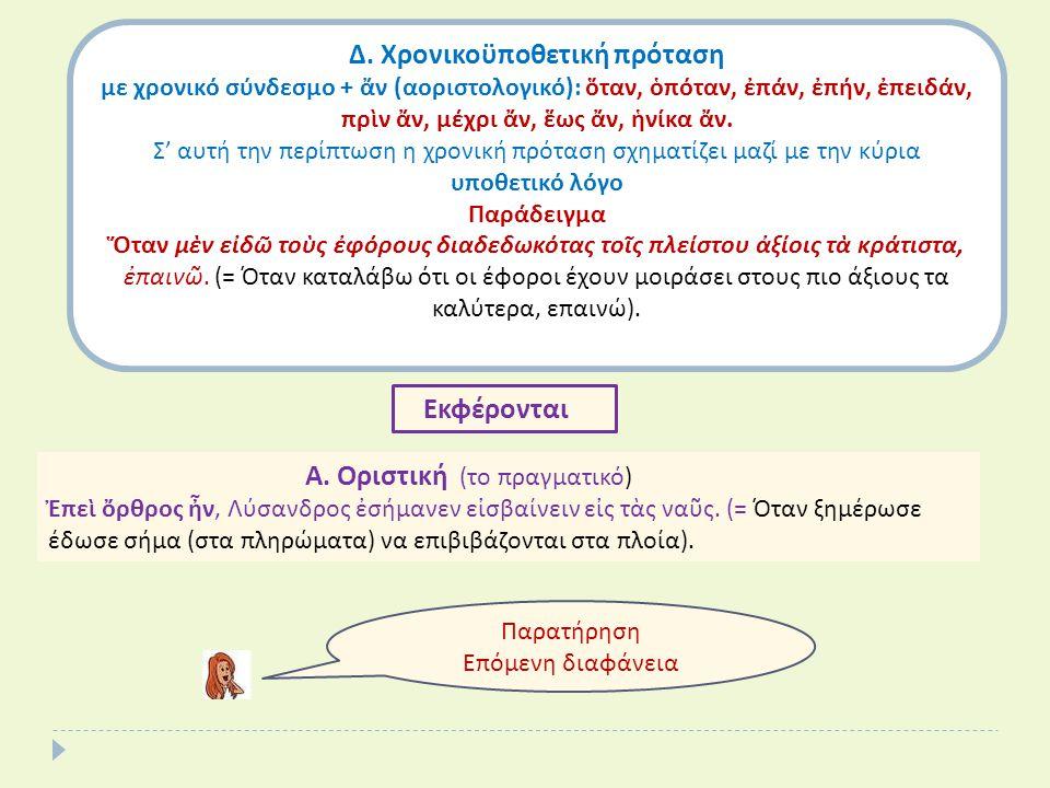 Δ. Χρονικοϋποθετική πρόταση