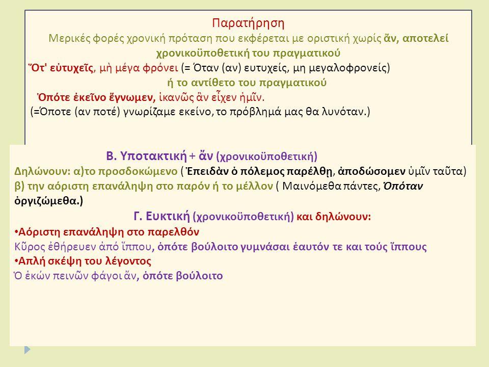 Β. Υποτακτική + ἄν (χρονικοϋποθετική)