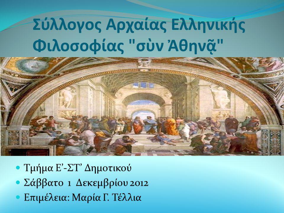 Σύλλογος Αρχαίας Ελληνικής Φιλοσοφίας σὺν Ἀθηνᾷ