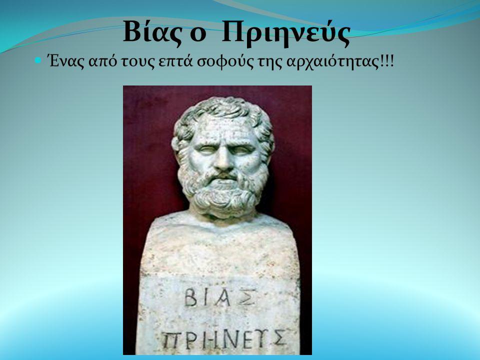Βίας ο Πριηνεύς Ένας από τους επτά σοφούς της αρχαιότητας!!!
