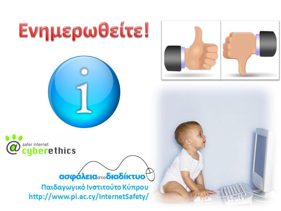 Ενημερωθείτε! Παιδαγωγικό Ινστιτούτο Κύπρου