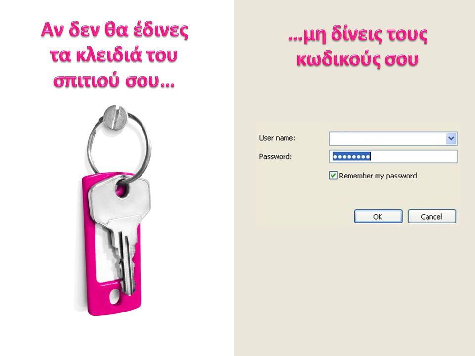 Αν δεν θα έδινες τα κλειδιά του σπιτιού σου…