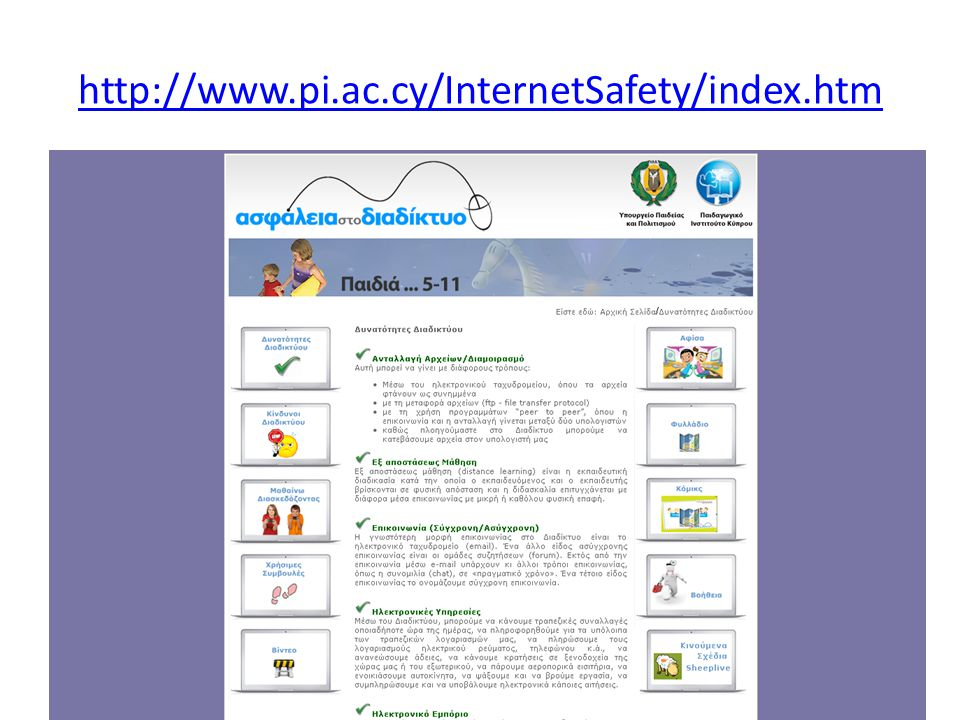 http://www.pi.ac.cy/InternetSafety/index.htm