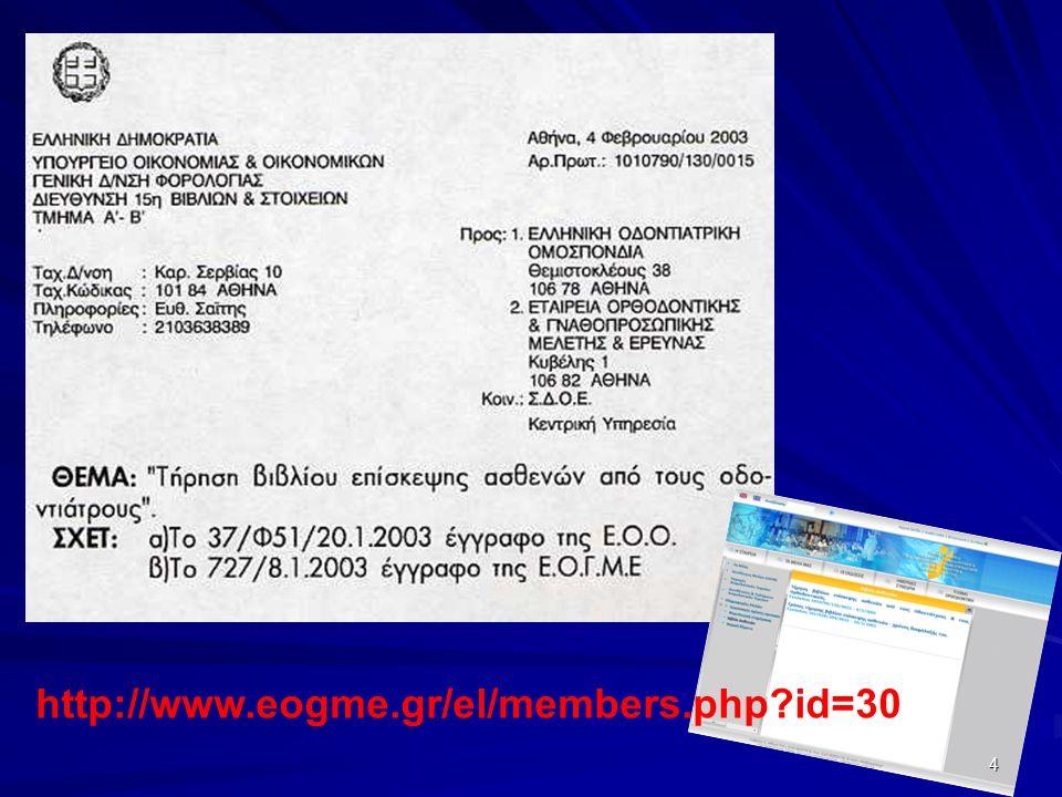 http://www.eogme.gr/el/members.php id=30