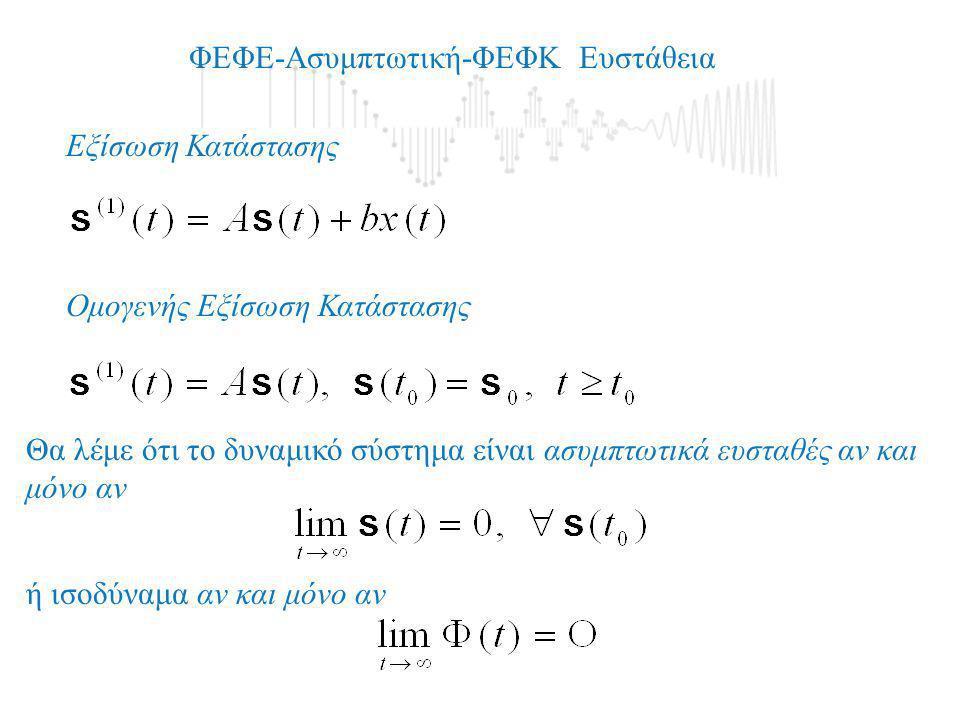 ΦΕΦΕ-Ασυμπτωτική-ΦΕΦΚ Ευστάθεια