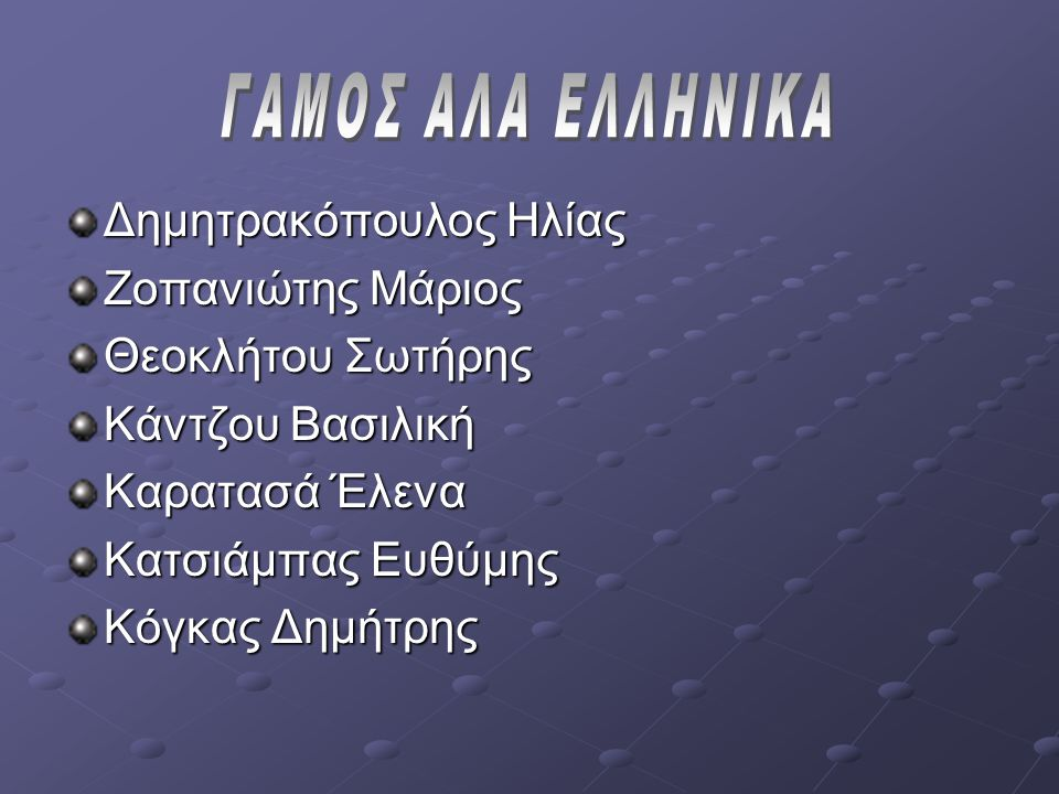 ΓΑΜΟΣ ΑΛΑ ΕΛΛΗΝΙΚΑ Δημητρακόπουλος Ηλίας. Ζοπανιώτης Μάριος. Θεοκλήτου Σωτήρης. Κάντζου Βασιλική.