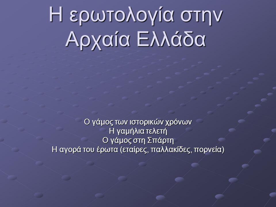 Η ερωτολογία στην Αρχαία Ελλάδα