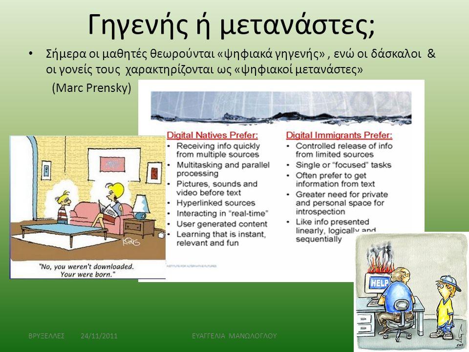 Γηγενής ή μετανάστες; Σήμερα οι μαθητές θεωρούνται «ψηφιακά γηγενής» , ενώ οι δάσκαλοι & οι γονείς τους χαρακτηρίζονται ως «ψηφιακοί μετανάστες»