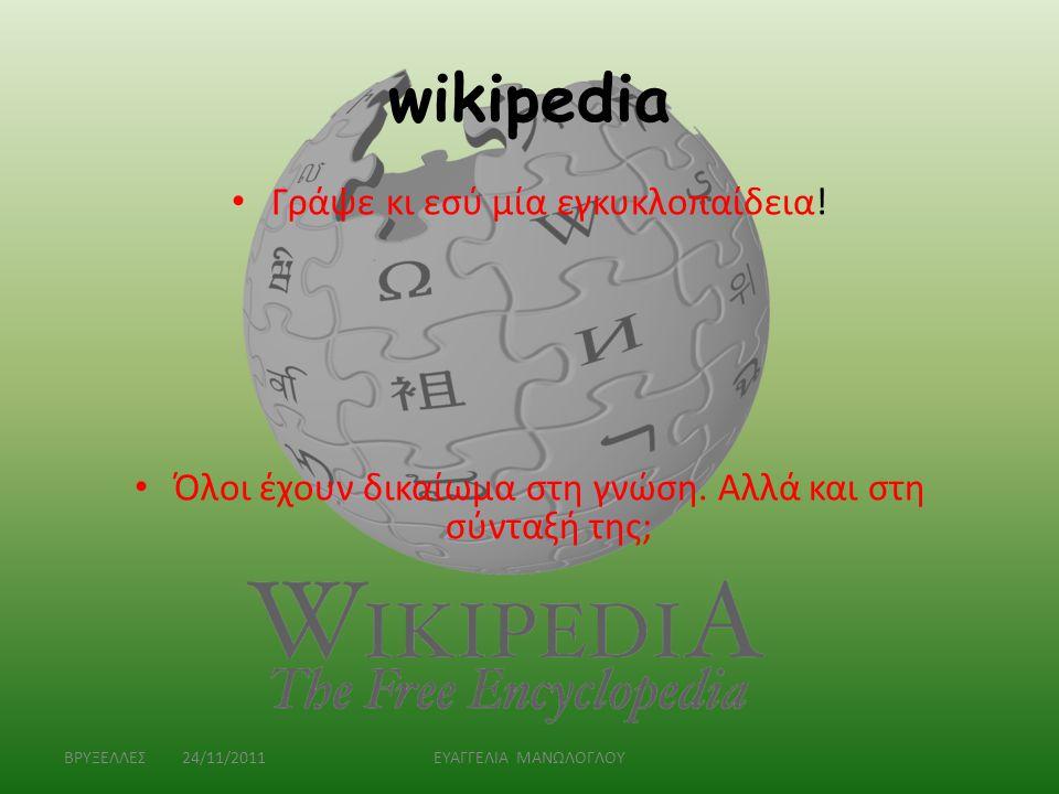 wikipedia Γράψε κι εσύ μία εγκυκλοπαίδεια!