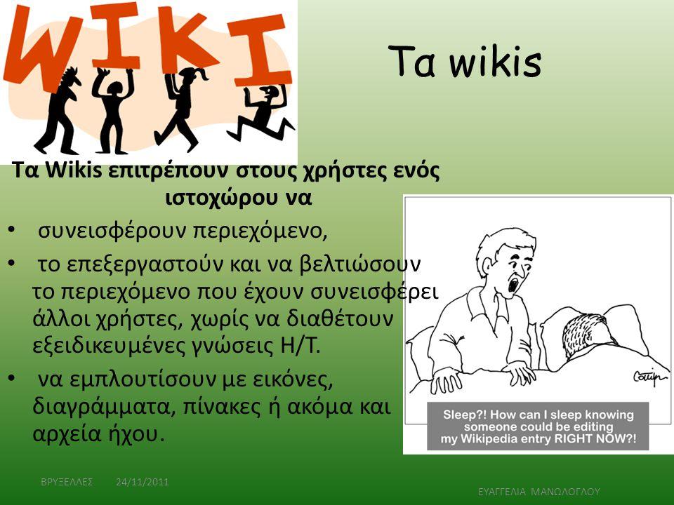 Τα Wikis επιτρέπουν στους χρήστες ενός ιστοχώρου να