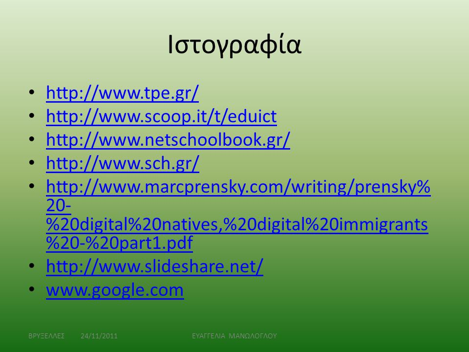 Ιστογραφία http://www.tpe.gr/ http://www.scoop.it/t/eduict