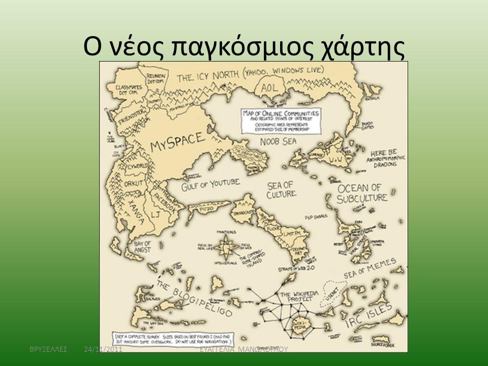 Ο νέος παγκόσμιος χάρτης
