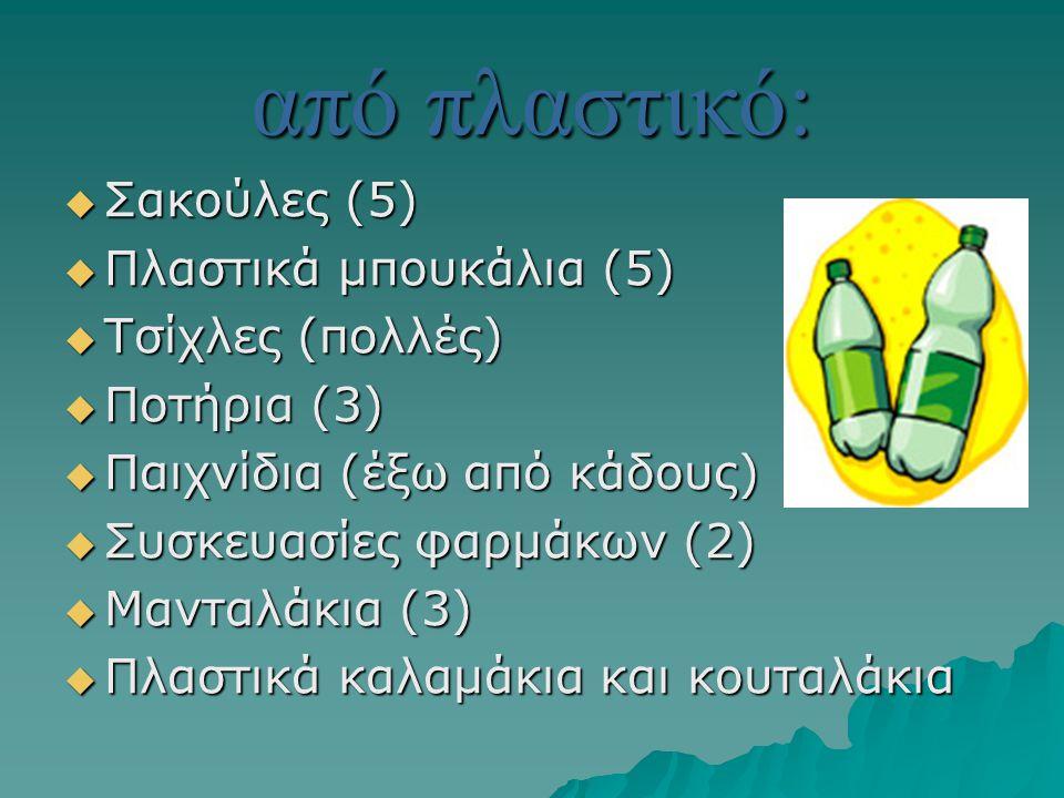 από πλαστικό: Σακούλες (5) Πλαστικά μπουκάλια (5) Τσίχλες (πολλές)