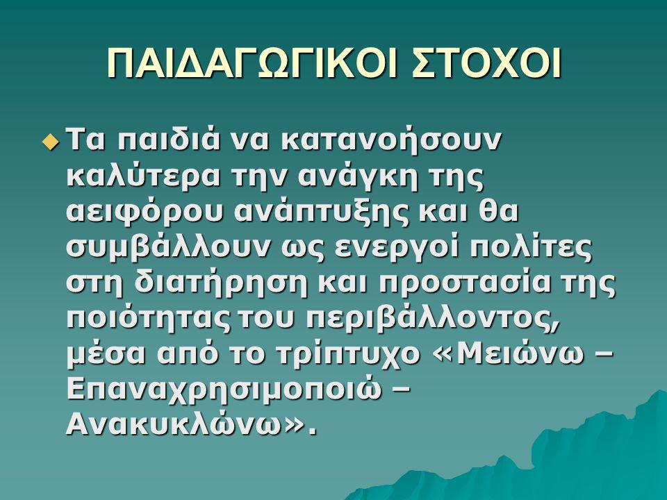 ΠΑΙΔΑΓΩΓΙΚΟΙ ΣΤΟΧΟΙ