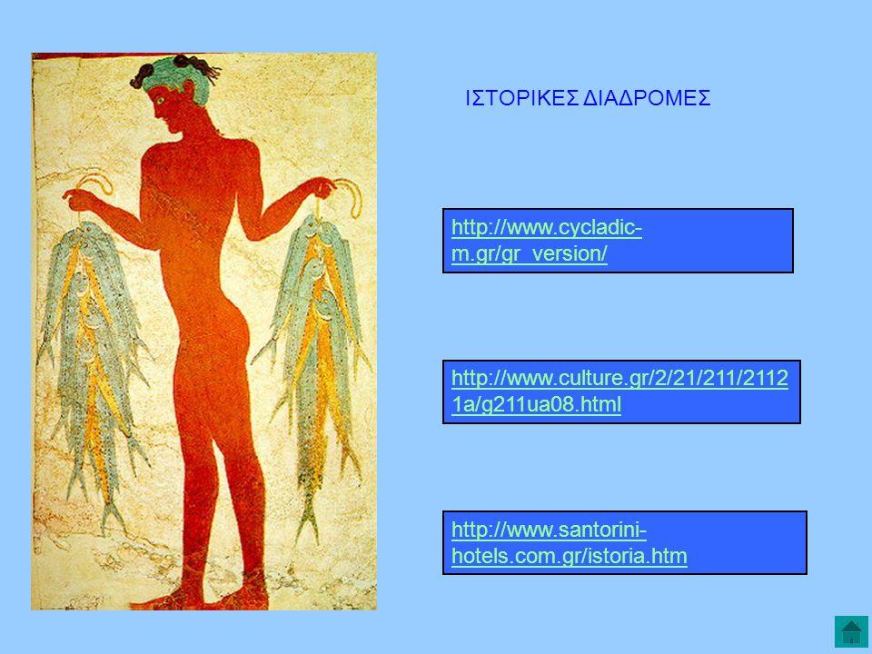 ΙΣΤΟΡΙΚΕΣ ΔΙΑΔΡΟΜΕΣ http://www.cycladic-m.gr/gr_version/ http://www.culture.gr/2/21/211/21121a/g211ua08.html.