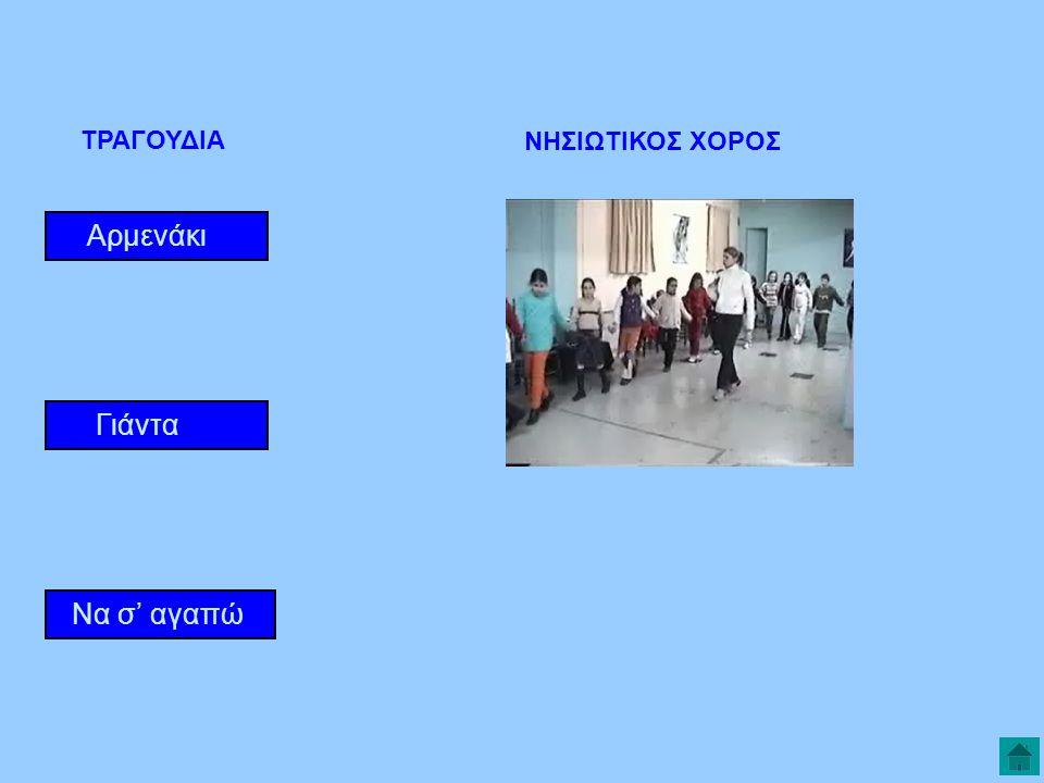 ΤΡΑΓΟΥΔΙΑ ΝΗΣΙΩΤΙΚΟΣ ΧΟΡΟΣ Αρμενάκι Γιάντα Να σ' αγαπώ