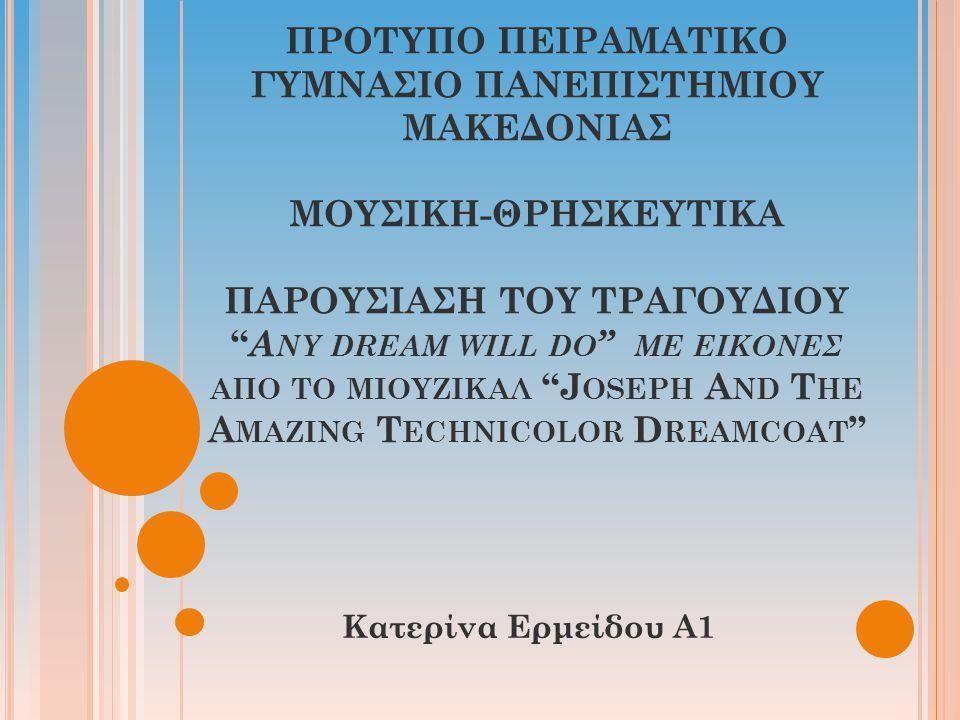 ΠΡΟΤΥΠΟ ΠΕΙΡΑΜΑΤΙΚΟ ΓΥΜΝΑΣΙΟ ΠΑΝΕΠΙΣΤΗΜΙΟΥ ΜΑΚΕΔΟΝΙΑΣ ΜΟΥΣΙΚΗ-ΘΡΗΣΚΕΥΤΙΚΑ ΠΑΡΟΥΣΙΑΣΗ ΤΟΥ ΤΡΑΓΟΥΔΙΟΥ Any dream will do με εικονεσ απο το μιουζικαλ Joseph And The Amazing Technicolor Dreamcoat