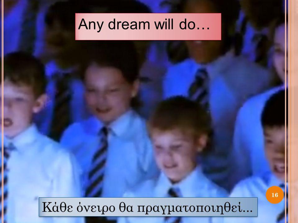 Any dream will do… Κάθε όνειρο θα πραγματοποιηθεί...