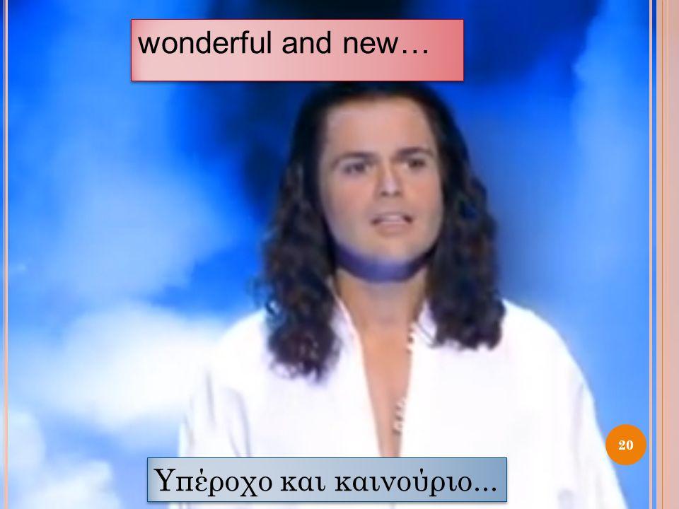 wonderful and new… Υπέροχο και καινούριο...