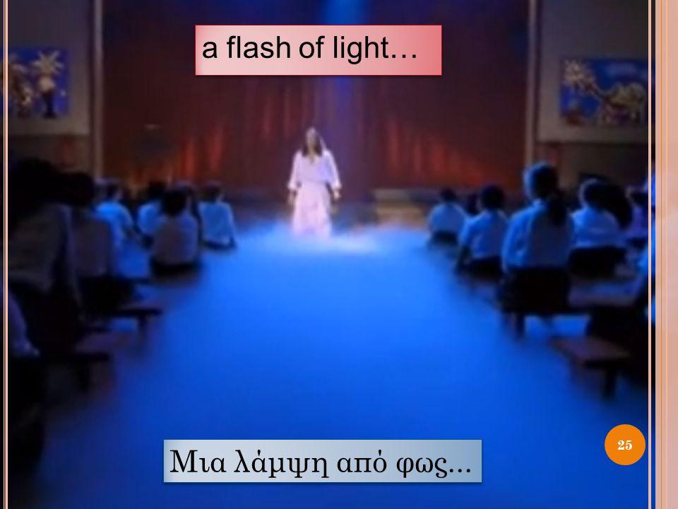 a flash of light… Μια λάμψη από φως...