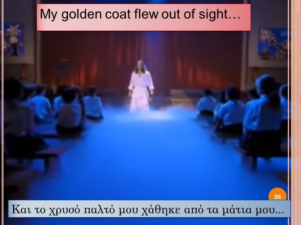 My golden coat flew out of sight…