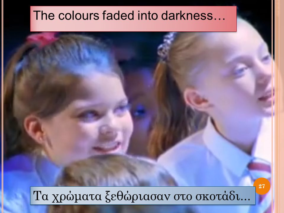 The colours faded into darkness…